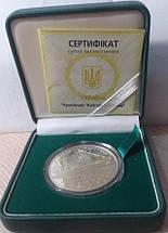 Криголам Капітан Бєлоусов Срібна монета 10 гривень  унція срібла 31,1 грам, фото 3