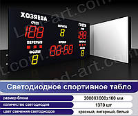 Светодиодное спортивное табло универсальное футбол, баскетбол, волейбол LED-ART-Sport-2000х1000-1370