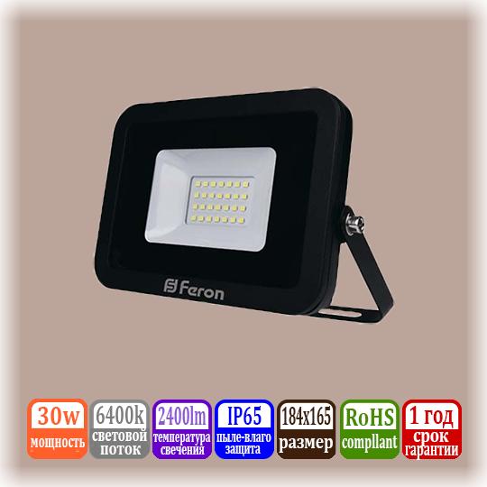 Прожектор LED 30 вт FERON LL-853, IP65