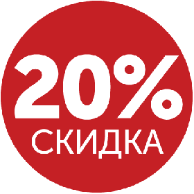 Скидка 20% по промокоду до 10го марта