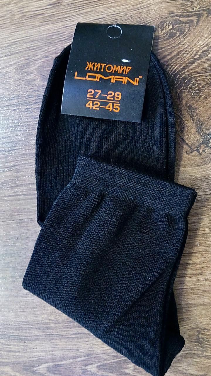 """Мужские стрейчевые демисезонные носки""""LOMANI,Україна"""",черные"""