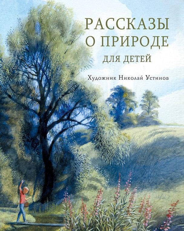 Рассказы о природе для детей. Коваль, Скребицкий, Соколов-Микитов