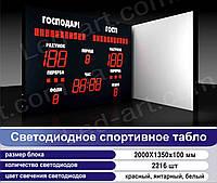Светодиодное спортивное табло универсальное футбол, баскетбол, волейбол LED-ART-Sport-2000х1350-2216