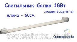 Светильник-балка под люминесцентную лампу Т8 18w 0,6 метра