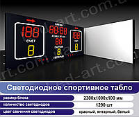 Светодиодное спортивное табло универсальное футбол, баскетбол, волейбол LED-ART-Sport-2300х1000-1290