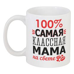 Кружка 100% Самая Классная Мама На Свете