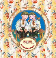 Українські народні казки з вузликами. Прикордонні, фото 1