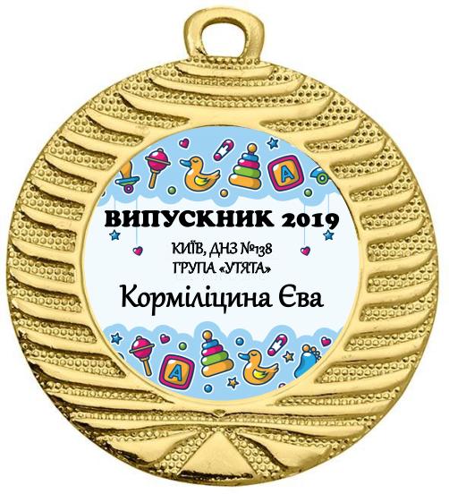 Медали для детей