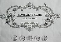 Комплект кулис для монет Полиграфист 20/1 235*212 мм 16 секций 50*50 мм 5 листов