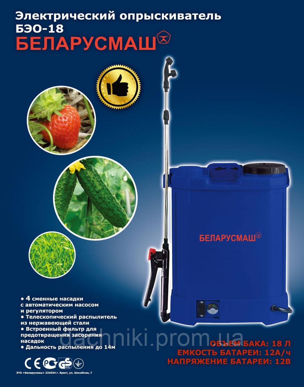 Аккумуляторный садовый опрыскиватель Беларусмаш 18 Л, 12 Aч