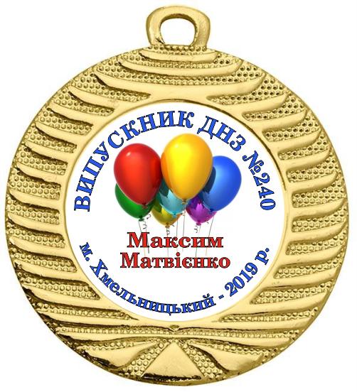 Медали на выпускной в детском саду