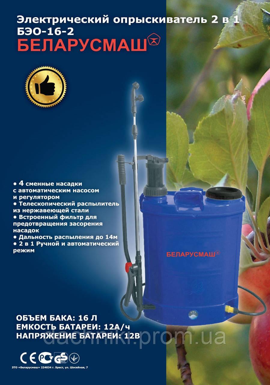 Аккумуляторный садовый опрыскиватель Беларусмаш БЭО-16-2 12Aч