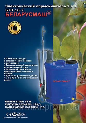 Аккумуляторный садовый опрыскиватель Беларусмаш БЭО-16-2 12Aч, фото 2