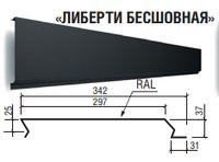 Металлические фасадные панели Либерти бесшовный белый глянец RAL 9003  0,5 мм Корея