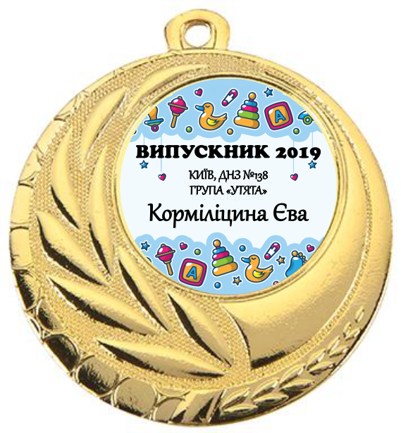 Именные медали выпускникам детского сада