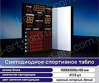Светодиодное спортивное табло универсальное водное поло LED-ART-Sport-1500х2000-4115