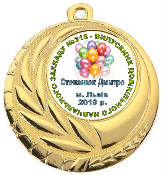 Медали детям