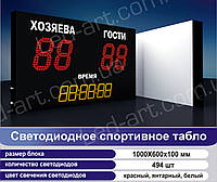 Светодиодное спортивное табло универсальное футбол LED-ART-Sport-1000х600-494