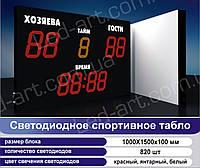 Спортивное табло светодиодное универсальное футбол LED-ART-Sport-1000х1500-820