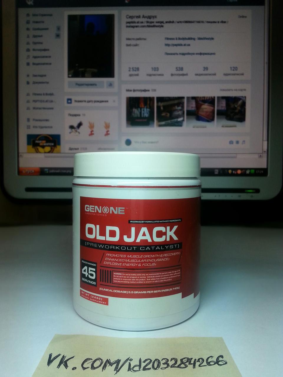 Genone Old Jack 45 порций