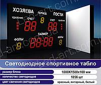 Светодиодное спортивное табло универсальное футбол LED-ART-Sport-1000х1500-1056