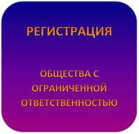 Регистрация юридического лица
