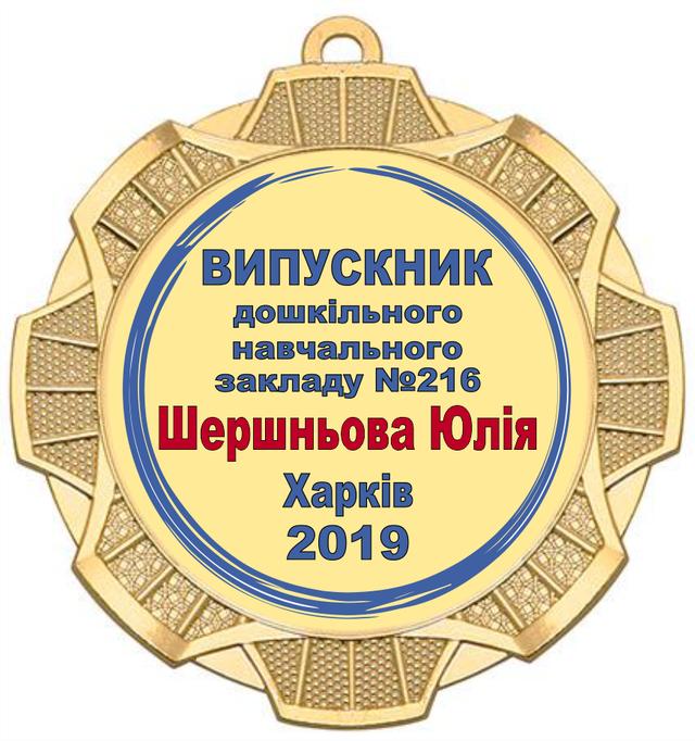 медали детские