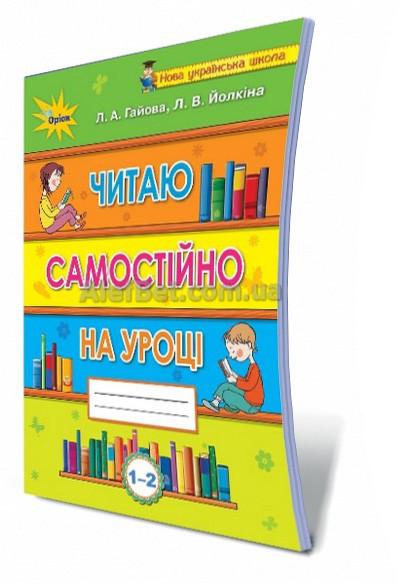 1-2 клас / Читаю самостійно на уроці (НУШ) / Гайова / Орион