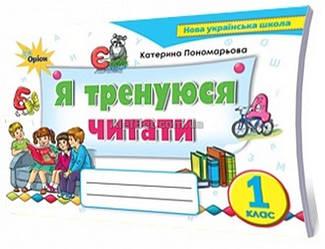 1 клас / Я тренуюся читати. Тренажер (НУШ) / Пономарьова / Орион