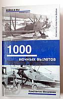 """К.Михаленко """"1000 ночных вылетов"""""""