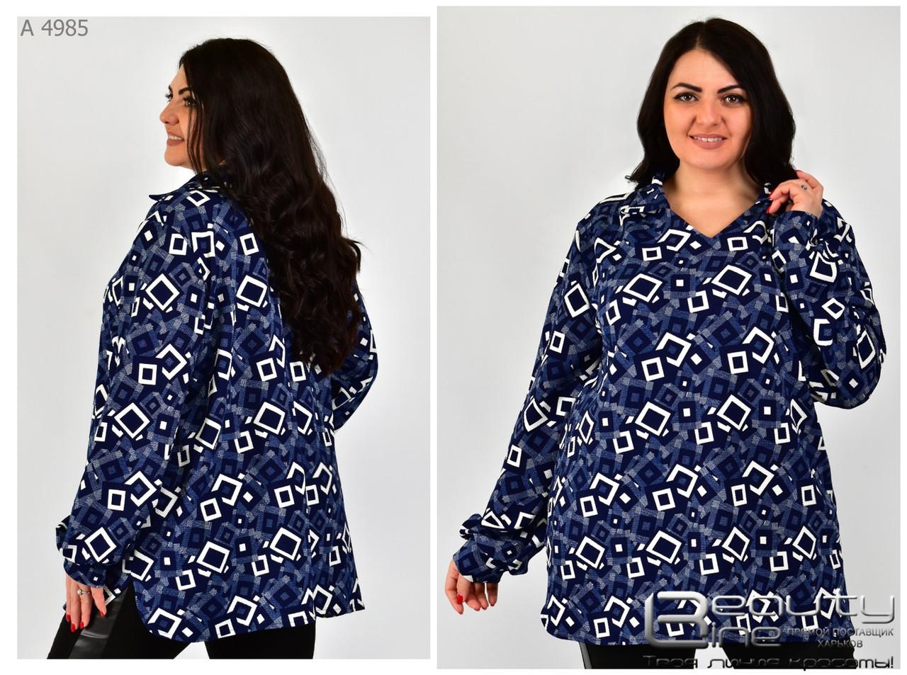 Рубашка женская большого размера раз. 58.60.62.64.66.68.70.72.74