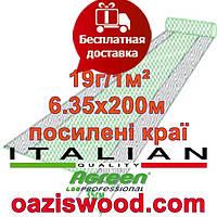Агроволокно р-19 6,35*200м AGREEN 4сезона, усиленные края Итальянское качество, фото 1