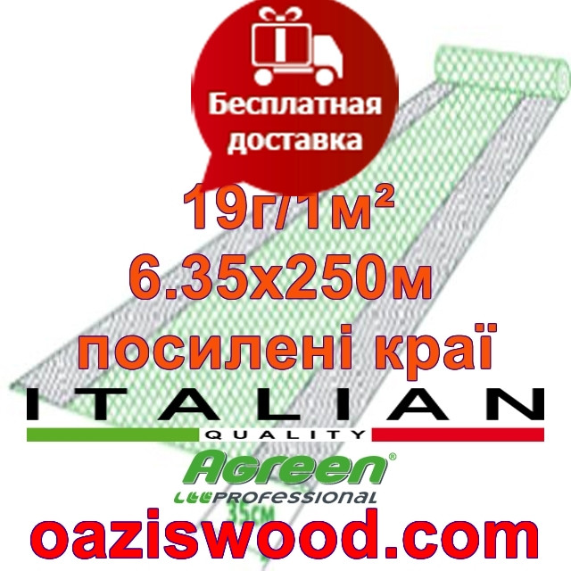 Агроволокно р-19 6,35*250м AGREEN 4сезона, усиленные края Итальянское качество