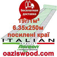 Агроволокно р-19 6,35*250м AGREEN 4сезона, усиленные края Итальянское качество, фото 1