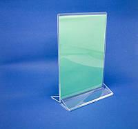 Підставка під друковану продукцію 150х200 мм, прозора, менюхолдер А5