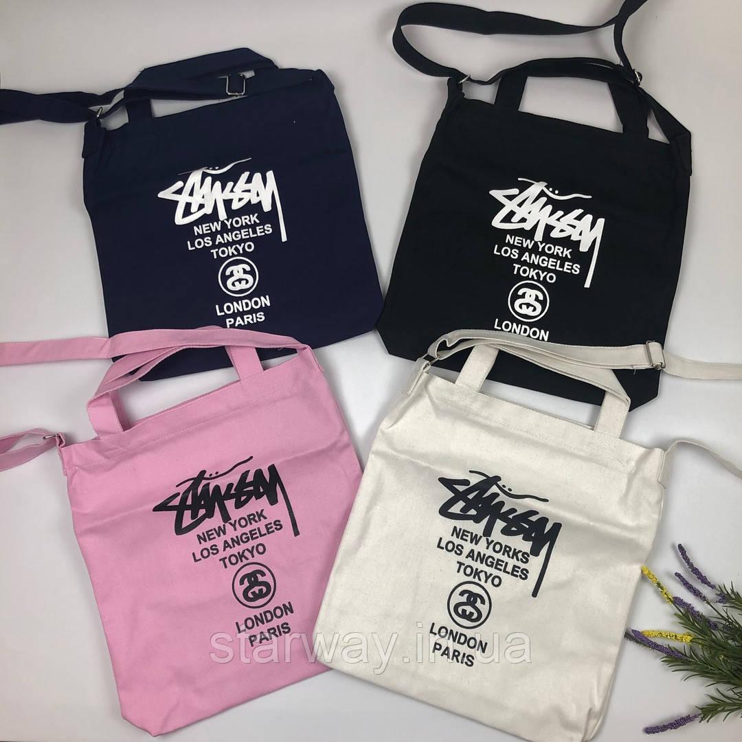 Тканевая сумка | Stussy logo