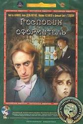 DVD-диск Пан оформлювач (Ст. Авілов) (СРСР, 1988) повна реставрація зображення СКЛО