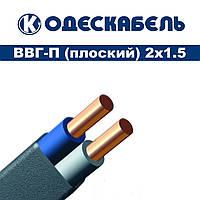 Кабель ВВГ-П 2х1.5 Одескабель