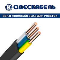 Кабель ВВГ-П 3х2.5 Одескабель