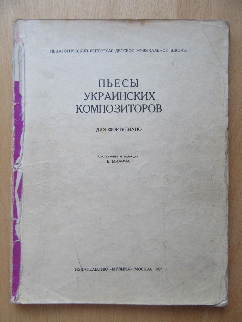 Пьесы украинских композиторов для фортепиано. Педрепертуар ДМШ