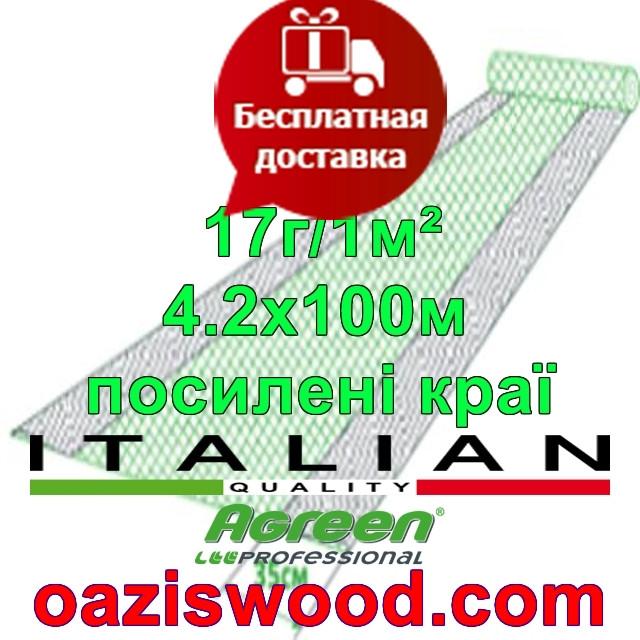 Агроволокно р-17 4,2*100м AGREEN 4сезона, усиленные края Итальянское качество