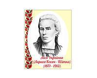 """Портрет """"Леся Українка"""" 40*50 см"""