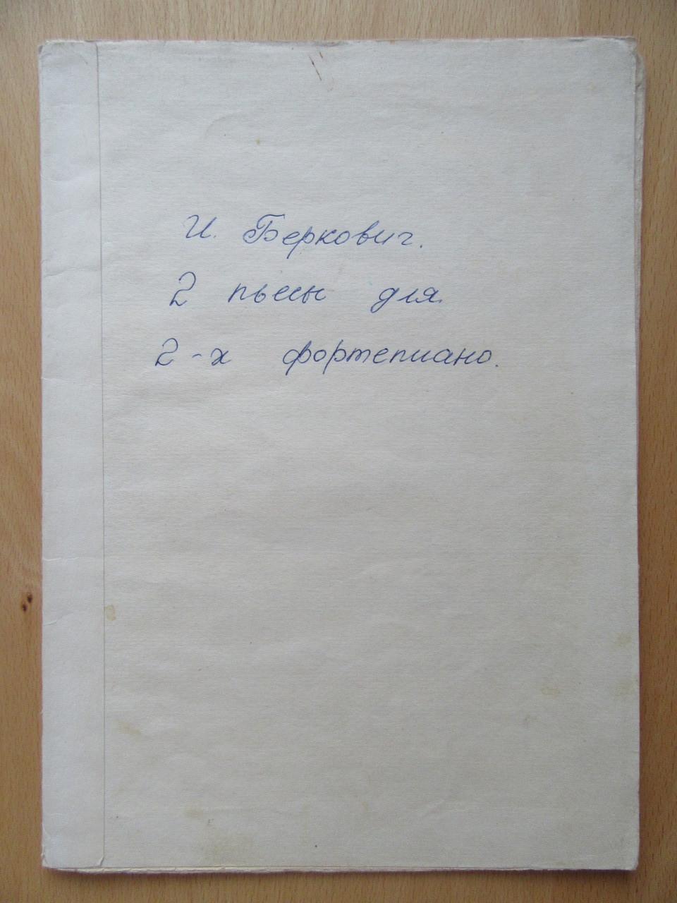 И.Беркович. Две пьесы для фортепиано