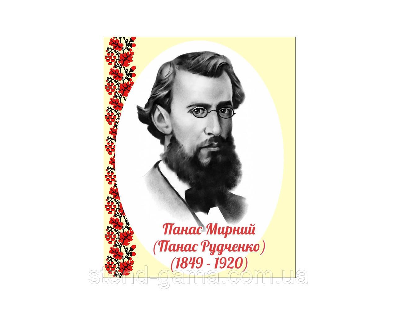"""Портрет """"Панас Мирний"""" 40*50 см"""