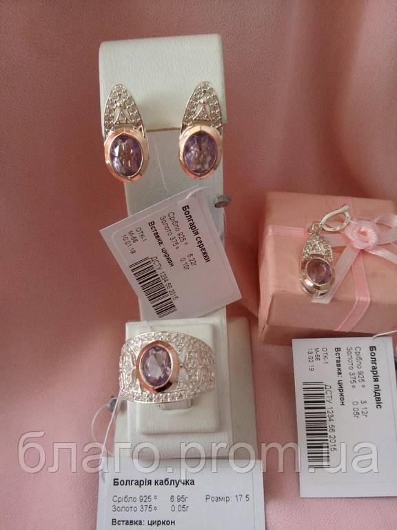 Срібний перстень, сережки та кулон Болгарія