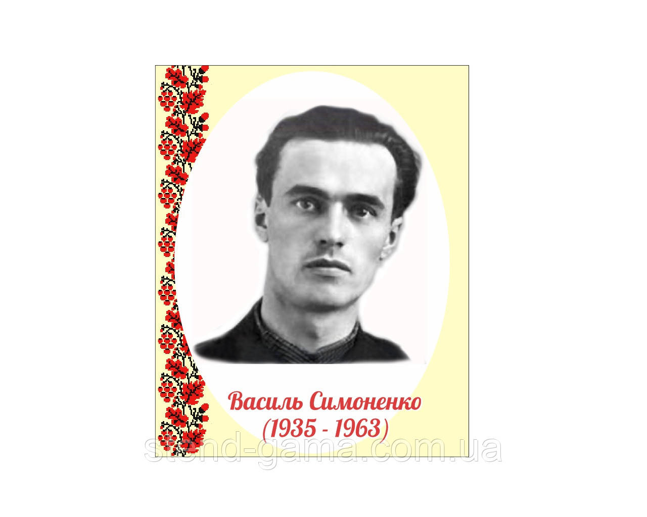 """Портрет """"Василь Симоненко"""" 40*50 см"""