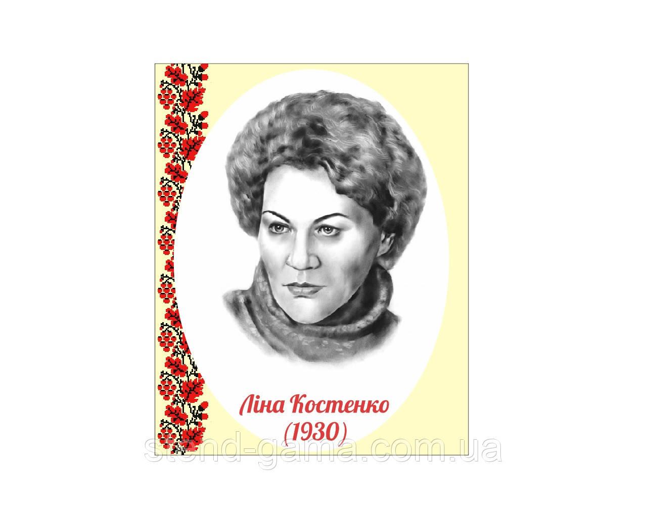 """Портрет """"Ліна Костенко"""" 40*50 см"""