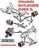 Сайлентблоки Mitsubishi Outlander OUTLANDER CW6W 3L. 2003-2008г. (Комплект 14шт) все оригинальные - Mitsubishi
