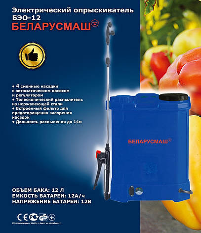 Опрыскиватель Беларусмаш БЭО-12, фото 2
