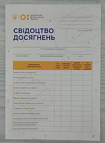 Свідоцтво досягнення учня 1-2 клас 306686 Зірка Україна